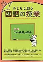 子どもと創る「国語の授業」2016年 No.55