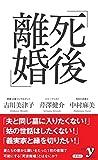 死後離婚 (新書y)