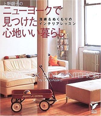 上野朝子のニューヨークで見つけた心地いい暮らし―洗練&ぬくもりのインテリアレッスン (セレクトBOOKS)