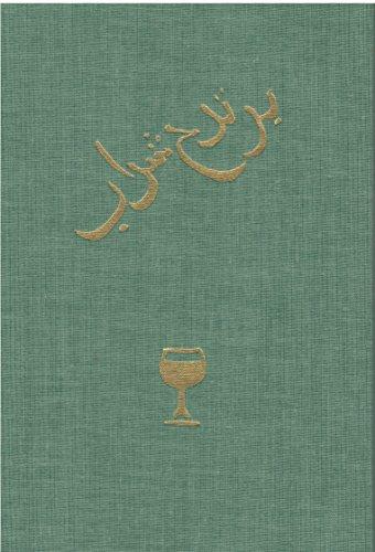 酒ほがひ (1980年) (名著複刻詩歌文学館〈連翹セット〉)