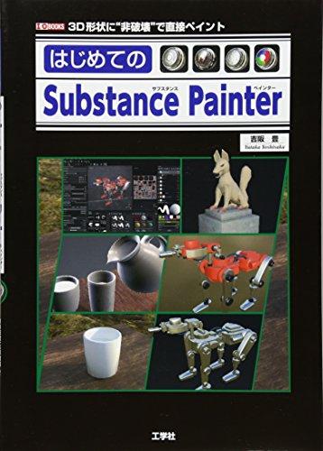 はじめてのSubstance Painter (I・O BOOKS)
