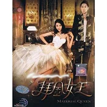 Material Queen - Taiwanese Drama DVD Set  8DVD - 2Box Complete Series All Region with English Subtitles