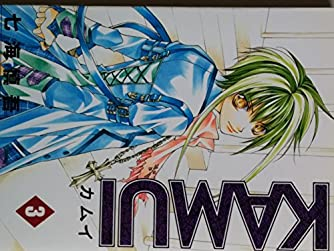 Kamui 3 (ステンシルコミックス)
