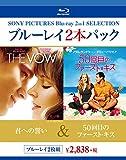 君への誓い/50回目のファースト・キス[Blu-ray/ブルーレイ]