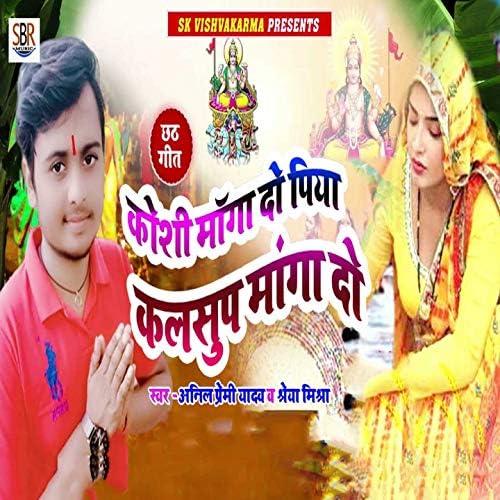 Anil Premi Yadav, Shreya Mishra