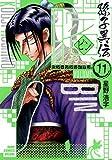ビン ~孫子異伝~ 11 (ジャンプコミックス デラックス)