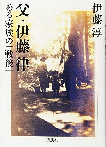 父・伊藤律 ある家族の「戦後」の詳細を見る