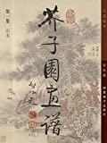 Joezi garden picture album Hills and rivers: Example of a picture of the color which started with successive generations criticism on picture from the ... 438p (Electronic book) (Japanese Edition)