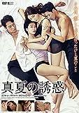 真夏の誘惑[DVD]