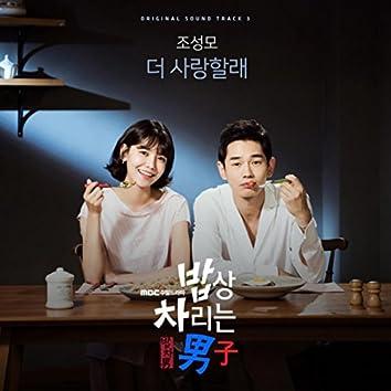 Man Who Sets the Table (Original TV Series Soundtrack, Pt. 3)