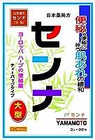 【指定第2類医薬品】日局 センナ 3g×96 ×5