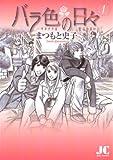 バラ色の日々―サヨナラは二度言わない―(1) (ジュディーコミックス)
