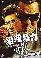 組織暴力 対 官僚 [DVD]