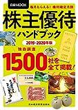 株主優待ハンドブック 2019-2020年版 (日本経済新聞出版)