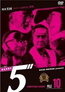 "探偵事務所5"" Another Story File 10 [DVD]"