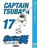 キャプテン翼 17 (ジャンプコミックスDIGITAL)