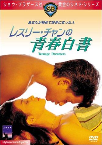 レスリー・チャンの青春白書 [DVD]