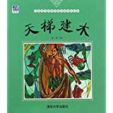 Jianmu, the Ladder to Heaven (Chinese Edition)