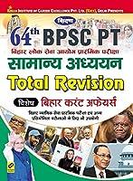 Kiran's 64th BPSC PT (Bihar Lok Sewa Aayog Primary Exam) General Studies Total Revision Special Bihar Current Affairs Hindi - 2380