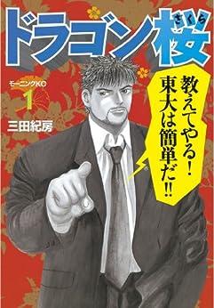 [三田紀房]のドラゴン桜(1) (モーニングコミックス)