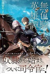 無色騎士の英雄譚 3 【電子特典付き】 (レジェンドノベルス)