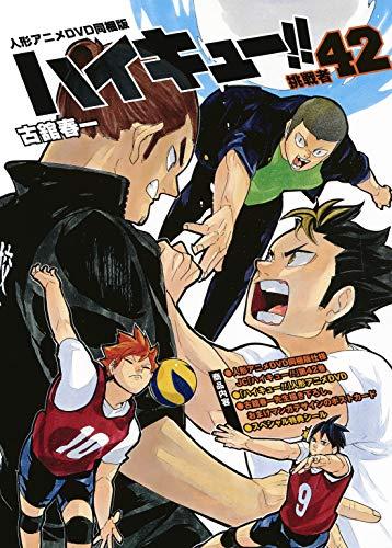 ハイキュー!! 42 人形アニメDVD同梱版 (ジャンプコミックス)