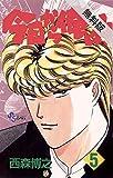 今日から俺は!!(5)【期間限定 無料お試し版】 (少年サンデーコミックス)