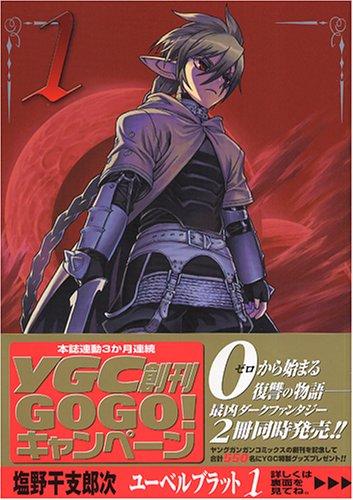 Ubel Blatt 1 (ヤングガンガンコミックス)の詳細を見る