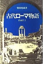古代ローマ物語〈PART1〉