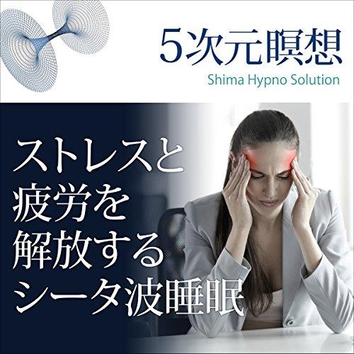 『5次元瞑想 ストレスと疲労を解放するシータ波睡眠』のカバーアート