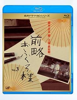 前略おふくろ様 Vol.3 [Blu-ray]