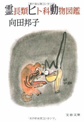 霊長類ヒト科動物図鑑 (文春文庫)