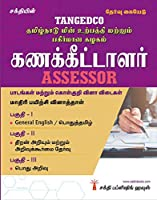 TANGEDCO Assessor (Kanakeetalar) Study Materials & Objective Type Q & A (Tamil)