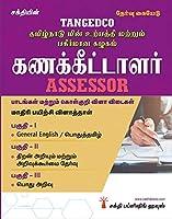 TANGEDCO Assessor (Kanakeetalar) Study Materials & Objective Type Q & A (Tamil)