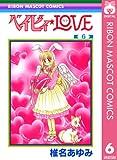 ベイビィ★LOVE 6 (りぼんマスコットコミックスDIGITAL)