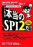 [テストセンター対応] これが本当のSPI2だ! (2011年度版)