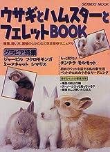 ウサギとハムスターとフェレットBOOK―種類、飼い方、繁殖のしかたなど完全保存マニュアル (Seibido mook)