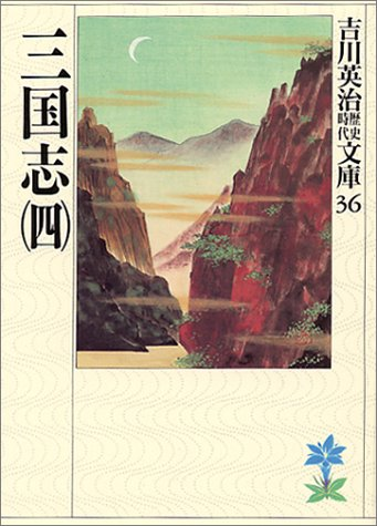 三国志(4)(吉川英治歴史時代文庫 36)