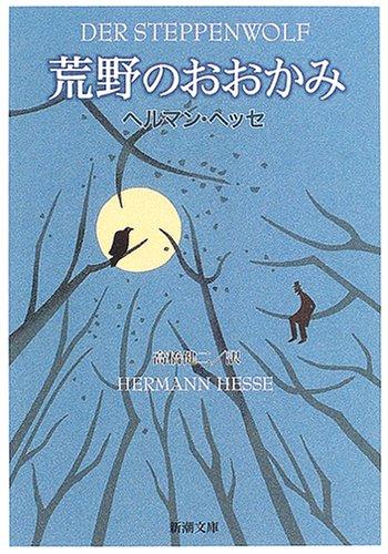 荒野のおおかみ (新潮文庫)