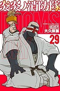 炎炎ノ消防隊(29) (週刊少年マガジンコミックス)