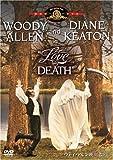 ウディ・アレンの愛と死 [DVD] image