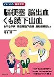 脳梗塞 脳出血 くも膜下出血 よくわかる最新医学シリーズ
