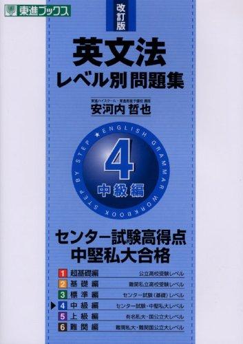 英文法レベル別問題集 4中級編 改訂版 (東進ブックス)
