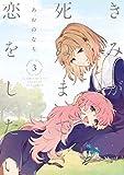 きみが死ぬまで恋をしたい: 3【イラスト特典付】 (百合姫コミックス)