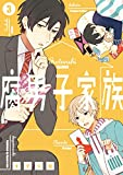 腐男子家族 (3) (ガンガンコミックスpixiv)