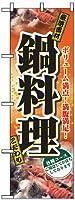 のぼり旗「鍋料理」