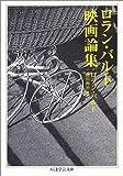 ロラン・バルト映画論集 (ちくま学芸文庫)