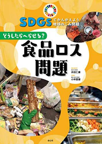 どうしたらへらせる? 食品ロス問題 (2) (SDGSでかんがえよう地球のごみ問題 2)