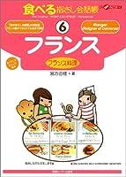 食べる指さし会話帳6 フランス<フランス料理> (食べる指さし会話帳シリーズ)