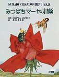 みつばちマーヤの冒険 (小学館児童出版文化賞受賞作家シリーズ)